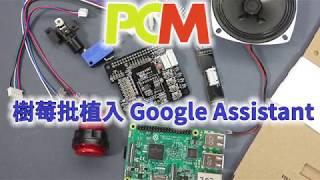 樹莓批植入 Google Assistant