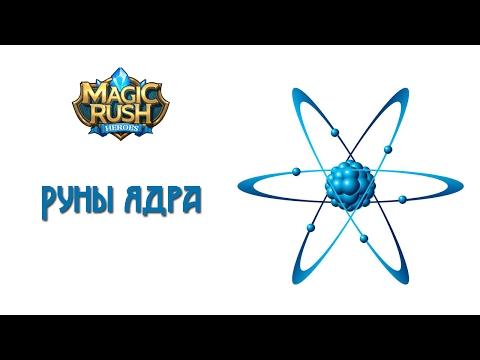 Magic Rush: Руны ядра