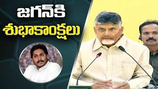 జగన్ కి శుభాకాంక్షలు | Chandrababu Press Meet | AP Election Results 2019