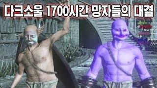 진짜 혼모노 고인물들의 싸움...