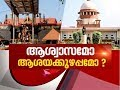Sabarimala: SC to hear review petitions on Jan 22 | Asianet News Hour 13 NOV 2018