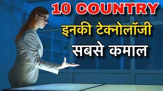 TOP 10 ADVANCED TECHNOLOGY COUNTRIES || रोबोट्स से हर काम || TOP TECHNOLOGY COUNTRIES