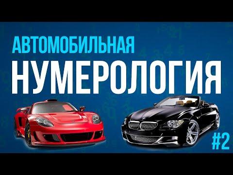 Нумерология автомобилей. Часть 2 | Ольга Герасимова