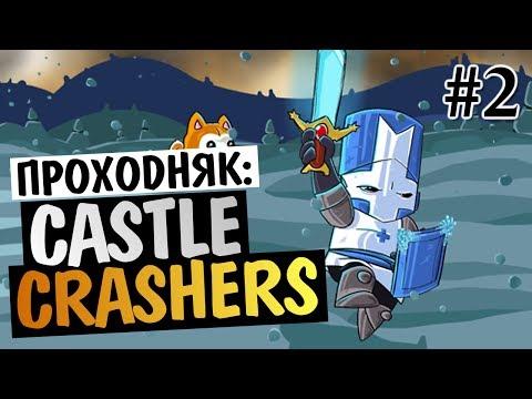 Castle Crashers - ВОНЮЧИЙ ЛЕС #2