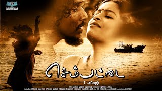Masala Cafe - Tamil film online Sembattai Full Length