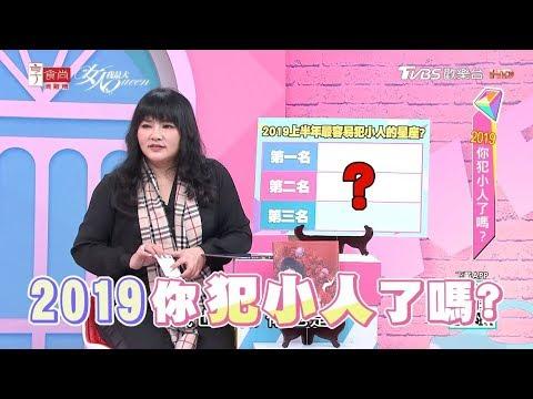 台綜-女人我最大-20190215 2019你犯小人了嗎?