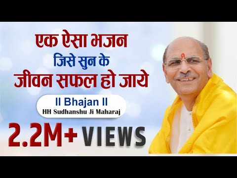 He Nath Ab To, Aisi Daya Ho - Bhajan By Sudhanshuji Maharaj video