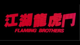 [Trailer] 江湖龍虎鬥 Flaming Brothers