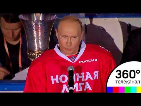 Владимир Путин забросил пять шайб в гала-матче звёзд мирового спорта в Сочи