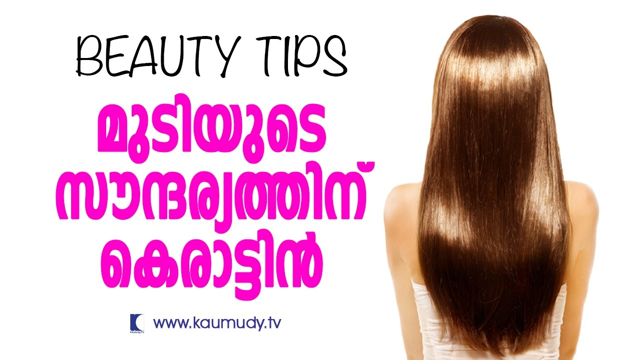 Beauty Tips | Keratin Treatment  for the Beauty of Hair | Ladies Hour