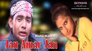 Jan Amar Jan । Bangla Full Musical Film । Official Video - 2016। মিশা যখন হিরো।