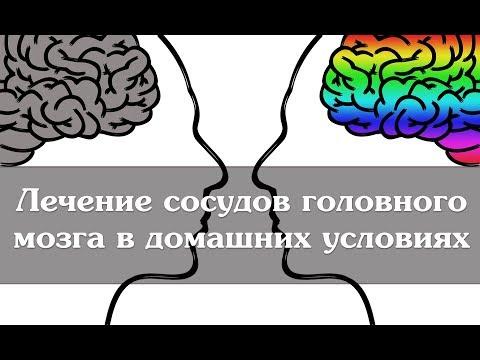 Как в домашних условиях расширить сосуды головного мозга в домашних условиях