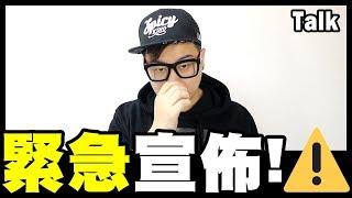 突發【Talk】⚠️緊急宣佈!!... Spicy King 辣王 Cap帽