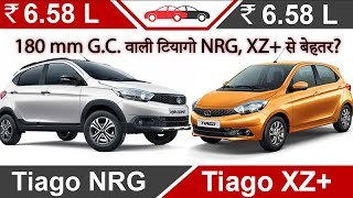 Tiago NRG vs Tiago XZ+ Hindi Comparison Review टाटा टियागो