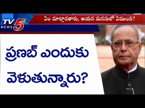 Former President Pranab Mukherjee In Nagpur To Attend RSS Event | TV5 News