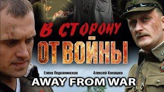 Away from war. Movie. Fenix Movie ENG. War movie