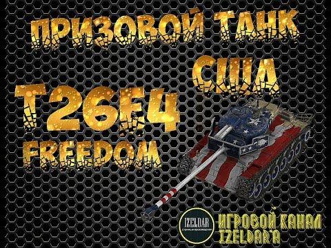 Призовой танк США T26E4 Freedom