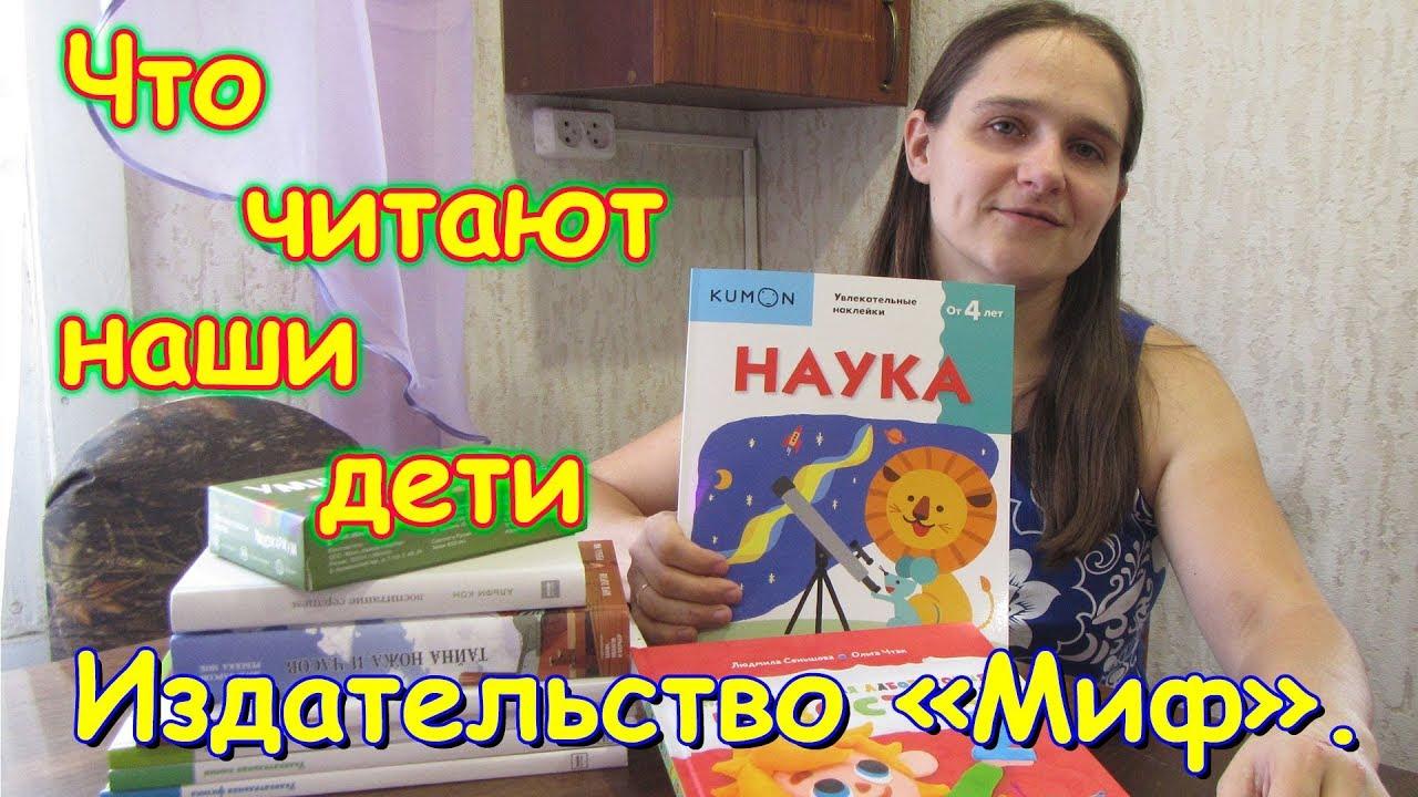 Какие книги читаем от издательства Миф. Обзор. (03.19г.) Семья Бровченко.