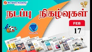 Daily Current Affairs in Tamil 17th February 2019 | TNPSC, RRB, SSC | We Shine Academy