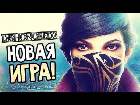 Dishonored 2 Прохождение На Русском #1 — НОВЫЙ ДИСХОНОРЕД!
