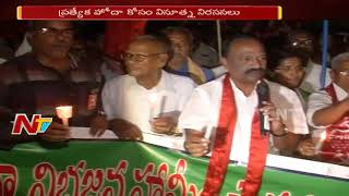 YCP and CPI Leaders Variety Protest In Andhra Pradesh Over Special Status ||  BIjli Band