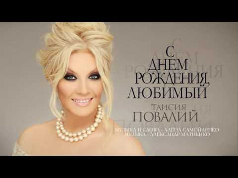 ПРЕМЬЕРА! Таисия Повалий - С Днем рождения, любимый! (Official Audio - 2017)