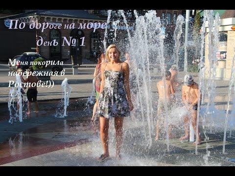 По дороге на море#Привет Ростов-ПАПА)))))Купание в фонтане)