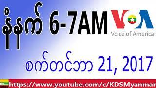 VOA Burmese News, Morning, September 21, 2017