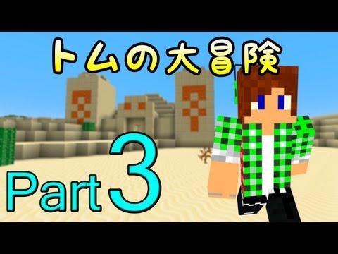 【Minecraft】トムの大冒険 Season2 Part3