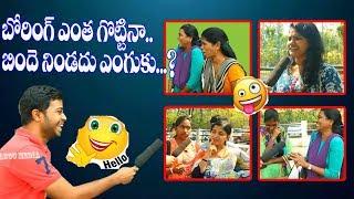 వీళ్లు చెప్పే సమాధానం చూస్తే నవ్వు ఆపుకోలేరు...? funny questions|| top telugu media