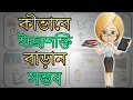 কিছু বৈজ্ঞানিক পরামর্শ ইচ্ছাশক্তি বাড়ানোর - Motivational Video in BANGLA - THE WILLPOWER INSTINCT