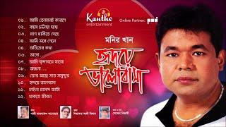 Monir Khan - Hridoye Bhalobasha | Full Audio Album