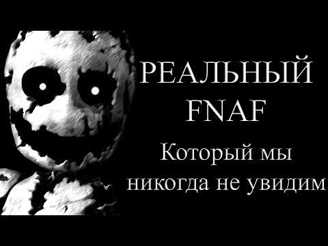 КАКИМ ДОЛЖЕН БЫЛ БЫТЬ FNAF???