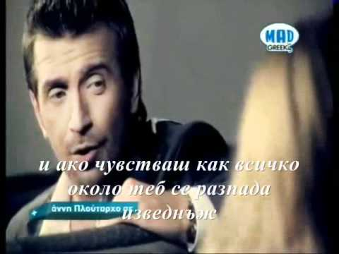 Thanos Petrelis-1, 2, 3 - bulgarian translation