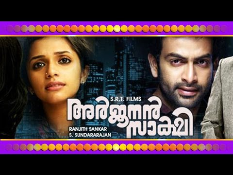 Malayalam Full Movie - Arjunan Sakshi - Prithviraj,ann Augustine [hd] video