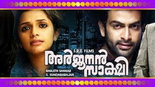 Hero - Malayalam Full Movie - Arjunan Sakshi - Prithviraj,Ann Augustine [HD]