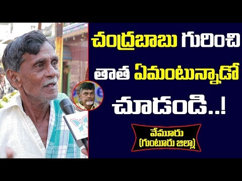 Vemuru Constitueny Public Talk On Chandrababu | Who will Win In AP 2019 Elections |Next CM Of Andhra