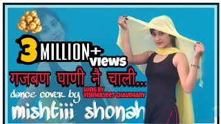Ya Gajban Pani Ne Chali | Latest New Haryanvi Song 2019 | Dance Cover By Mishtiii Shonah ❤