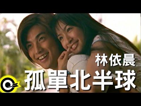 林依晨 Ariel Lin【孤單北半球】TVBS-G偶像劇「愛情合約」片尾曲 Official Music Video