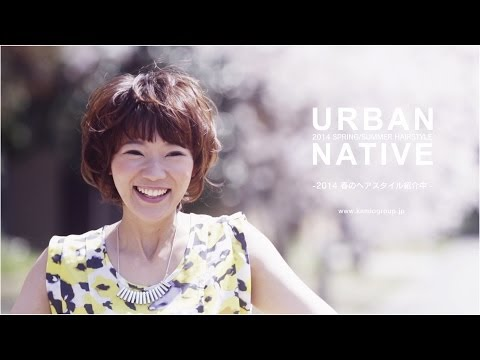 2014春のオススメヘアスタイル紹介 URBAN NATIVE -KAMIO Hair Style Collection SPRING2014-