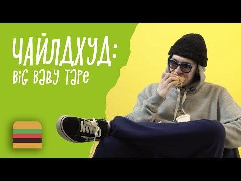 Чайлдхуд: Big Baby Tape | Детские истории