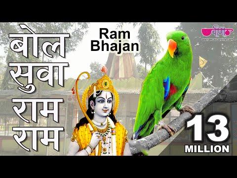 New Ram Bhajan 2017 | Bol Suwa Ram Ram Full HD | Shri Ram Bhakti Songs