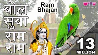 New Ram Bhajan 2016| Bol Suwa Ram Ram Full HD | Shri Ram Bhakti Songs