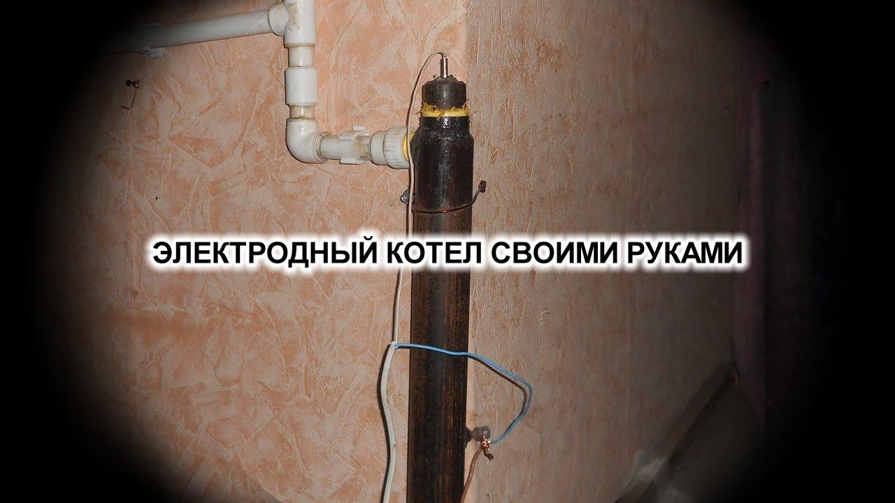 Электрокотел на электродах своими руками