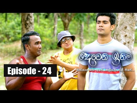Deweni Inima | Episode 24 09th March 2017