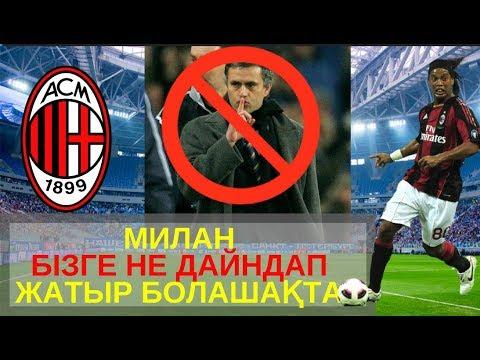 Қаһарлы ⚽ Милан ✅ қайда кетті❓