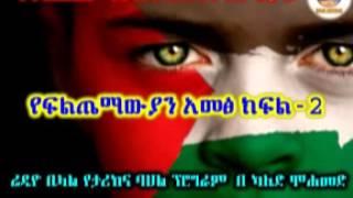 Ya Palestine Ya Netsenet Ye Feteh Tiyeke Part 9 - የፍልጤማውያን አመፅ