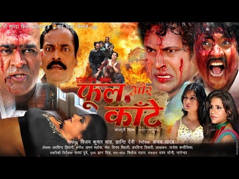 HD Phool Aur Kaante | फूल और काँटे |  Bhojpuri Full Movies | Hottest Film | Latest Movies