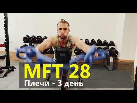 Тренировка плеч. МФТ-28. Дрищ и Жиробилдер. День 3.