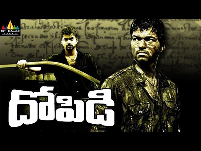 Dopidi Telugu Full Movie    Vijay, Trisha, Saranya    With English Subtitles